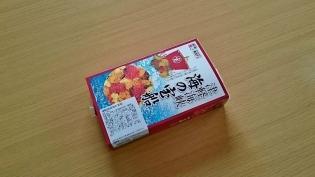 吉田屋津軽海峡海の宝船3