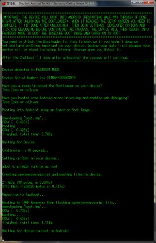 Galaxy_nexus_root_020.png