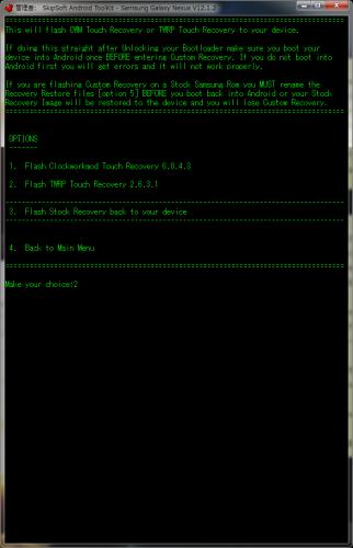 Galaxy_nexus_root_026.png