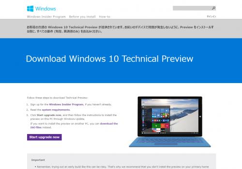 Windows10_Insider_Program_201.png