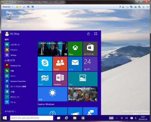 Windows10_Insider_Program_212.png
