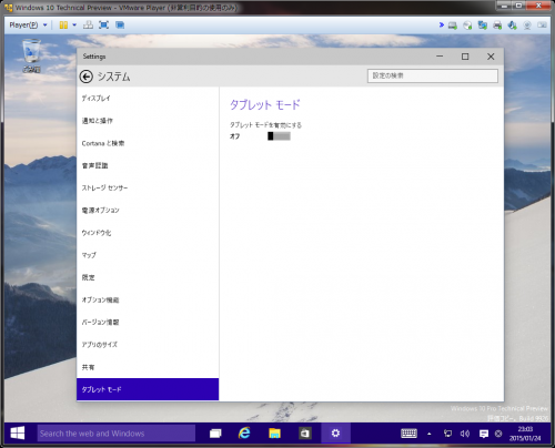 Windows10_Insider_Program_214.png