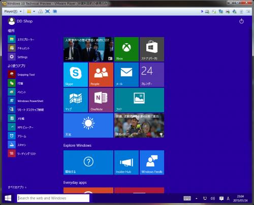 Windows10_Insider_Program_216.png