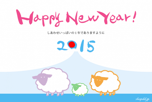 new_year_2015_001.png