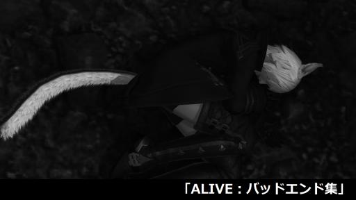 ALIVE:バッドエンド集