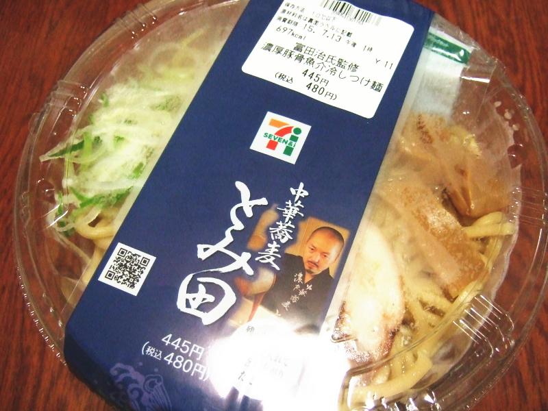 の とみ つけ麺 田