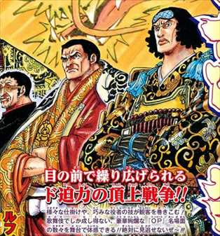ONE PIECEとスーパー歌舞伎コラボ 尾田栄一郎が本気すぎてヤバイ ...