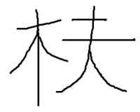 20150818_otto.jpg