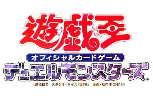 yugioh-duel-monsters-logo-20150819.jpg
