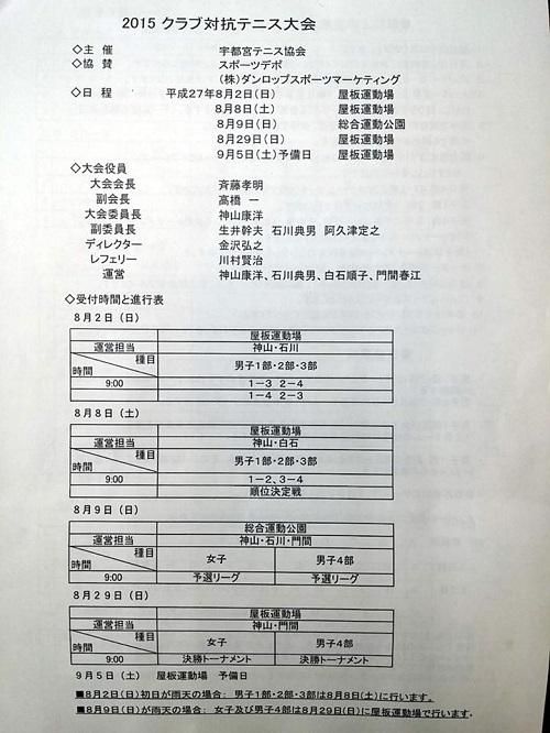 宇都宮テニス協会≪2015 宇都宮クラブ対抗大会 男子4部・女子≫!②