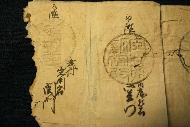 柳葉篆の手彫り印鑑 荷物貫目改所印