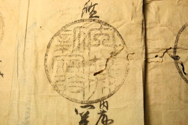 笹文字の手彫り印鑑 荷物貫目改所印