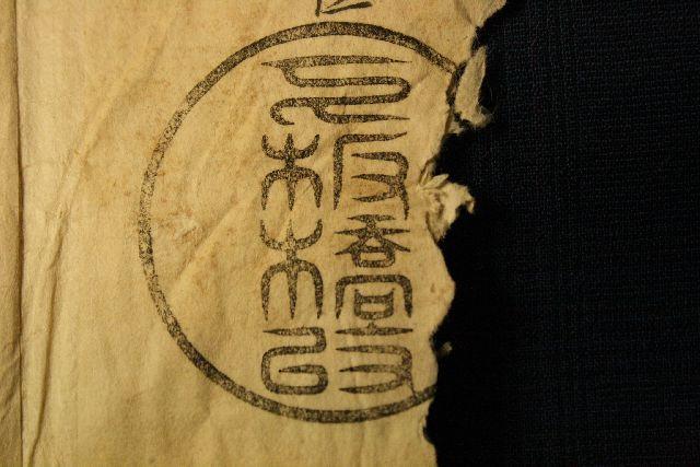 柳葉篆・笹文字の手彫り印鑑 宿場 荷物貫目改所印