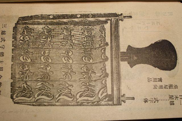 大正時代の回転ゴム印 三越式