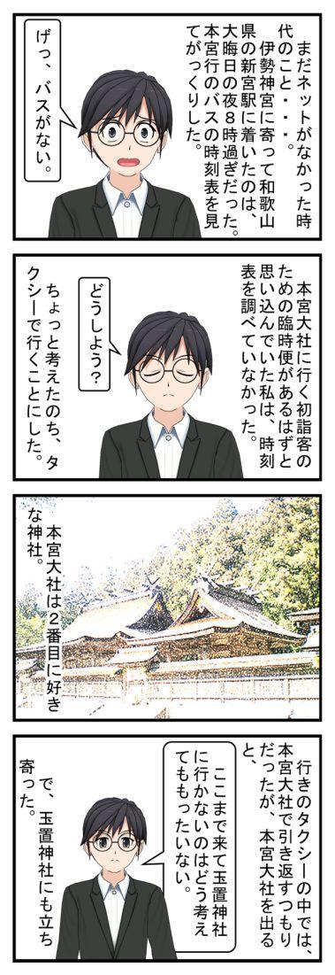 タクシー代3万5千円_001