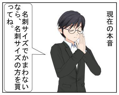 C003Wはホントは300円_009