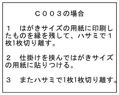 C003Wはホントは300円_006