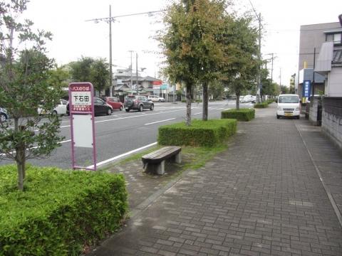 下石田バス停