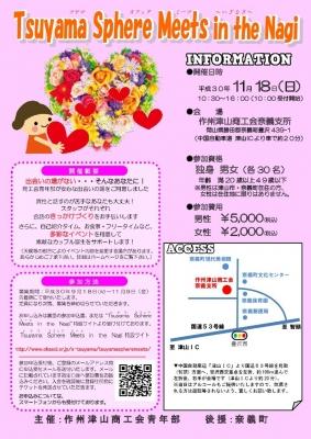 作州津山商工会青年部婚活カップリングパーティーTsuyamaSphereMeetsintheNagi