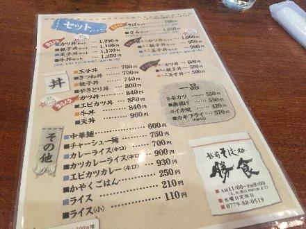 katushoku-005.jpg