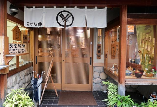 180921-うどん棒高松本店-02-S