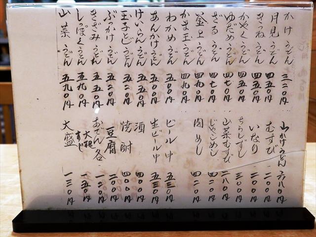 180921-うどん棒高松本店-04-S