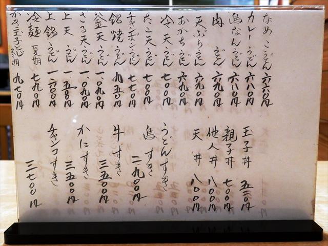 180921-うどん棒高松本店-05-S