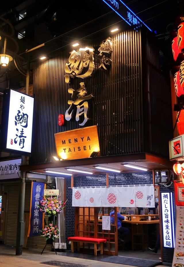 181011-麺や鯛清-02-S