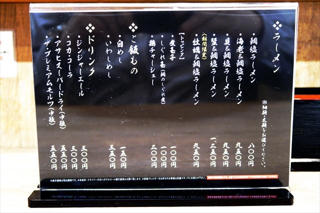 181011-麺や鯛清-06-S