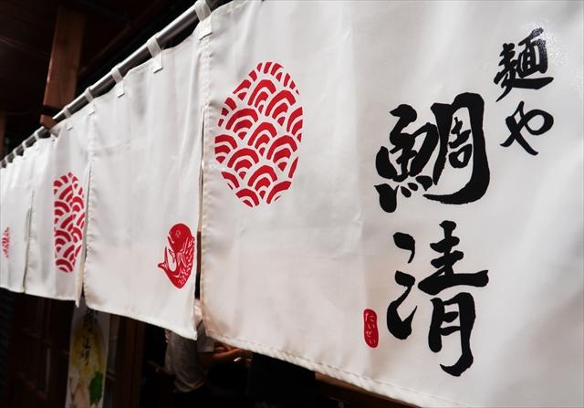 181011-麺や鯛清-20-S