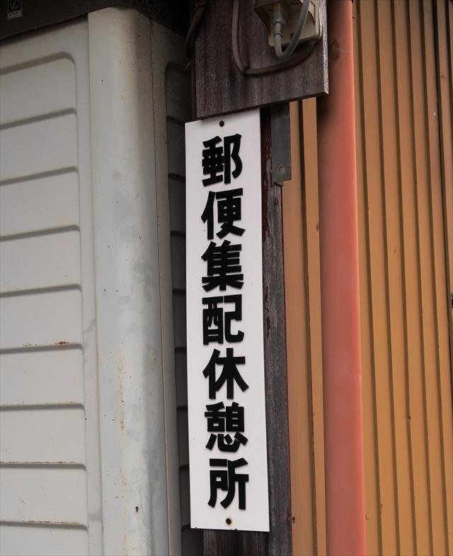180922-手打うどん南原-03-S