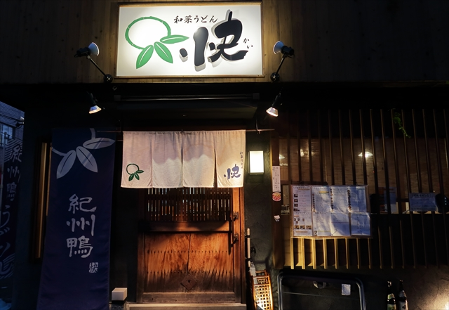 180927-和菜うどん快-02-S