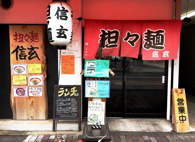 180930-担々麺信玄-02-S