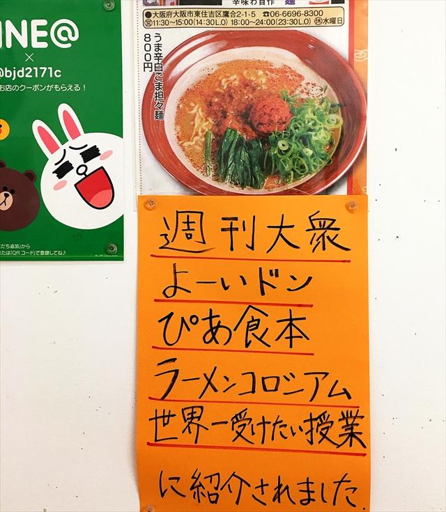 180930-担々麺信玄-04-S
