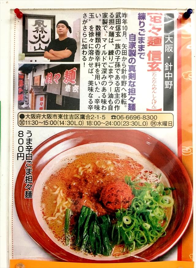 180930-担々麺信玄-05-S