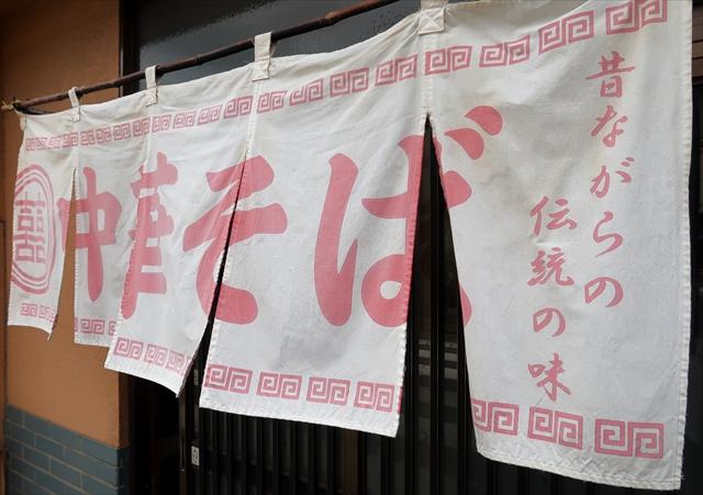 180922-佐久間食堂-02-S