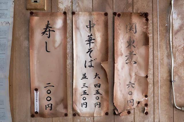 180922-佐久間食堂-07-S