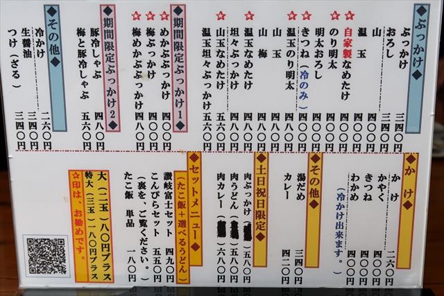 180922-上田うどん-05-S