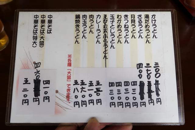 180922-植田うどん-07-S