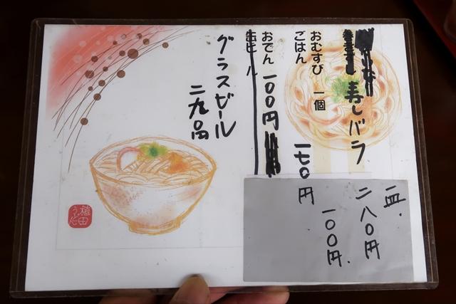 180922-植田うどん-08-S