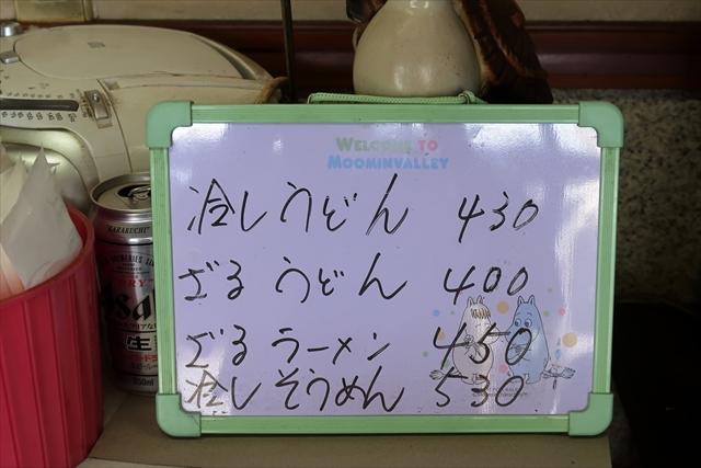 180922-植田うどん-09-S