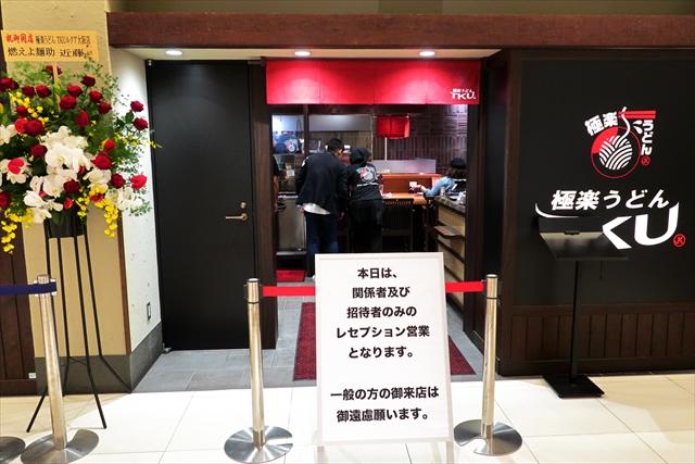 181027-極楽うどんTKUルクア大阪店-01-S