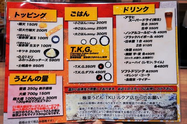 181027-極楽うどんTKUルクア大阪店-07-S