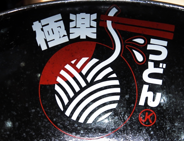 181027-極楽うどんTKUルクア大阪店-15-S