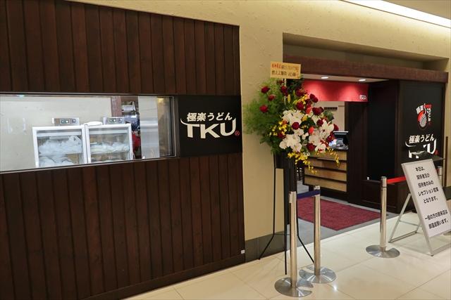 181027-極楽うどんTKUルクア大阪店-17-S
