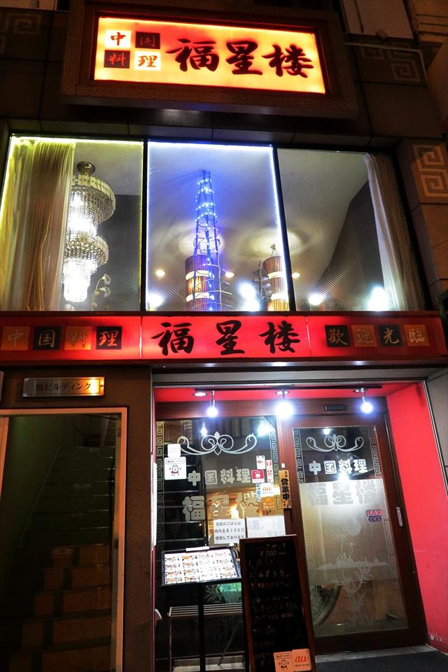 181007-中国料理福星楼-02-S