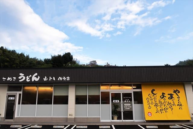 181017-山よし佐分店-02-S