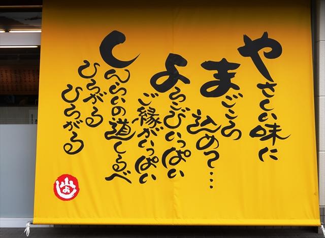 181017-山よし佐分店-12-S