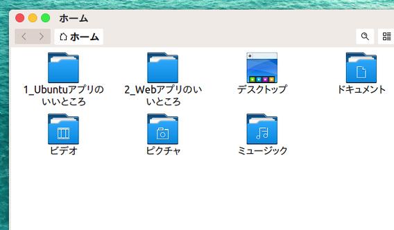 Nitrux 3.5.3 Ubuntu アイコンテーマ フォルダ
