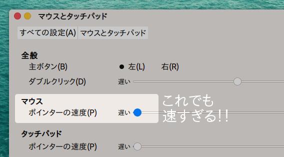 Ubuntu マウス 速すぎる